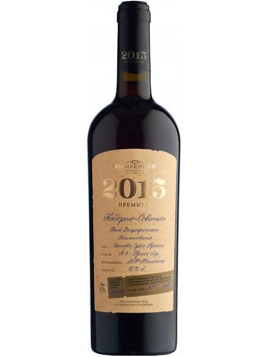 Вино Юбилейная, Премиум Каберне Совиньон 2015 0.75 л